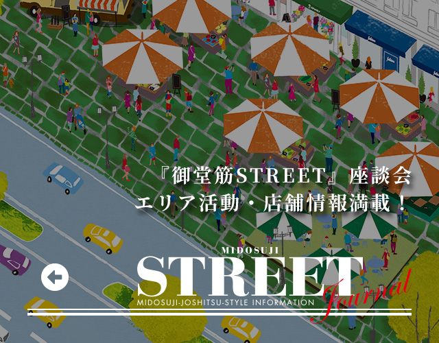 MIDOSUJI STREET Journal